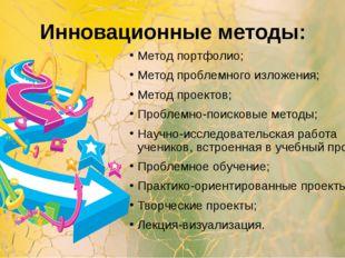 Инновационные методы: Метод портфолио; Метод проблемного изложения; Метод про
