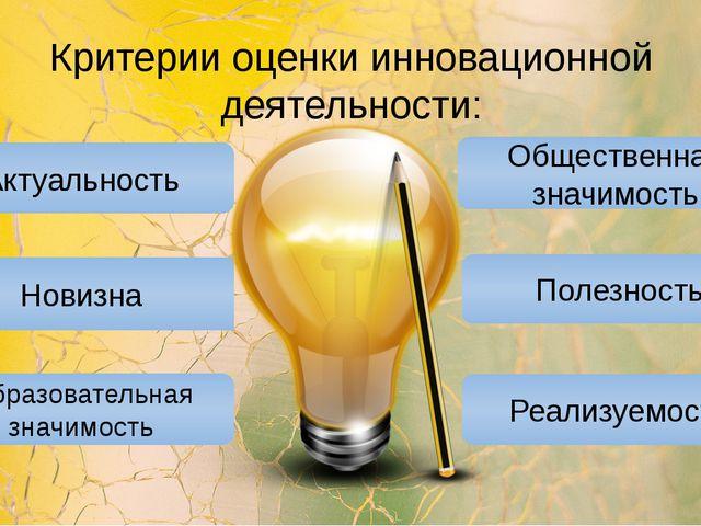 Критерии оценки инновационной деятельности: Актуальность Новизна Образователь...
