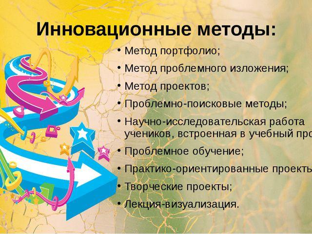 Инновационные методы: Метод портфолио; Метод проблемного изложения; Метод про...