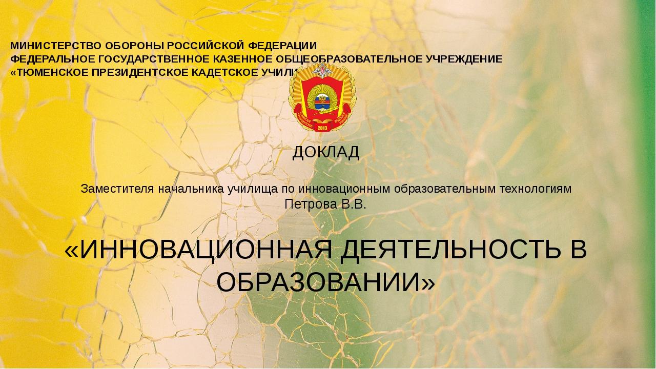 МИНИСТЕРСТВО ОБОРОНЫ РОССИЙСКОЙ ФЕДЕРАЦИИ ФЕДЕРАЛЬНОЕ ГОСУДАРСТВЕННОЕ КАЗЕННО...
