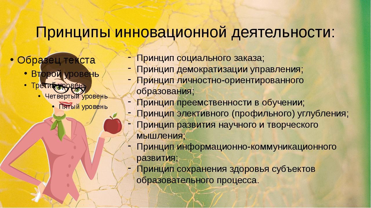 Принципы инновационной деятельности: Принцип социального заказа; Принцип демо...