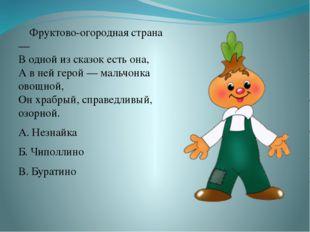 Фруктово-огородная страна — В одной из сказок есть она, А в ней герой — маль