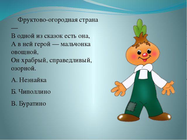 Фруктово-огородная страна — В одной из сказок есть она, А в ней герой — маль...