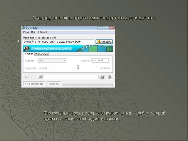 Стандартное окно программы конвертора выглядит так: Оно состоит из поля, в ко...