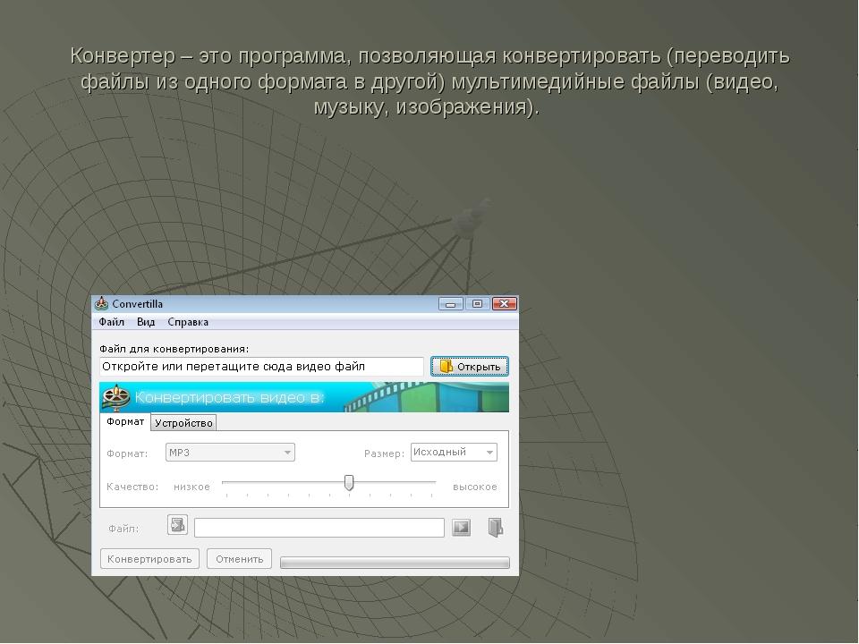 Конвертер – это программа, позволяющая конвертировать (переводить файлы из од...