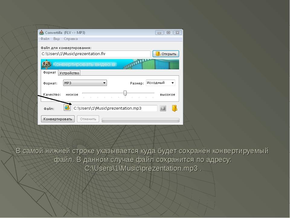 В самой нижней строке указывается куда будет сохранён конвертируемый файл. В...