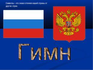 Символы – это знаки отличия нашей страны от других стран.