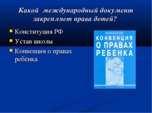 Какой международный документ закрепляет права детей? Конституция РФ Устав шко