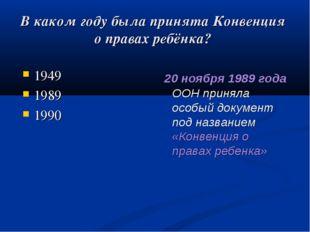 В каком году была принята Конвенция о правах ребёнка? 1949 1989 1990 20 ноябр