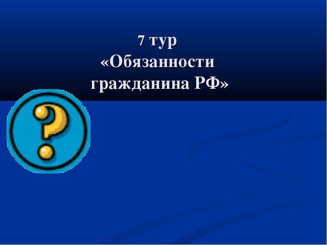 7 тур «Обязанности гражданина РФ»