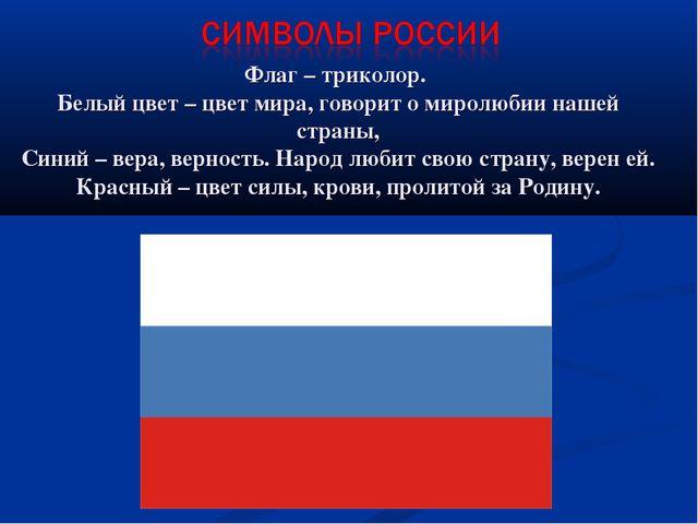 Флаг – триколор. Белый цвет – цвет мира, говорит о миролюбии нашей страны, С...