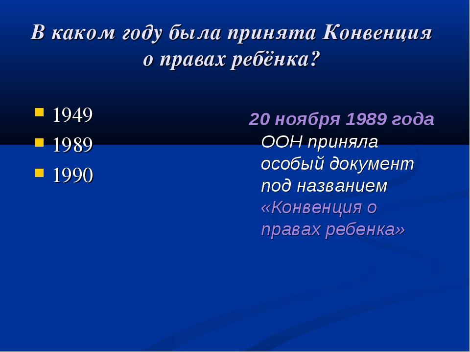 В каком году была принята Конвенция о правах ребёнка? 1949 1989 1990 20 ноябр...