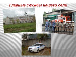 Главные службы нашего села
