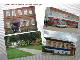 Аптека, магазин, детская площадка, Верный путь