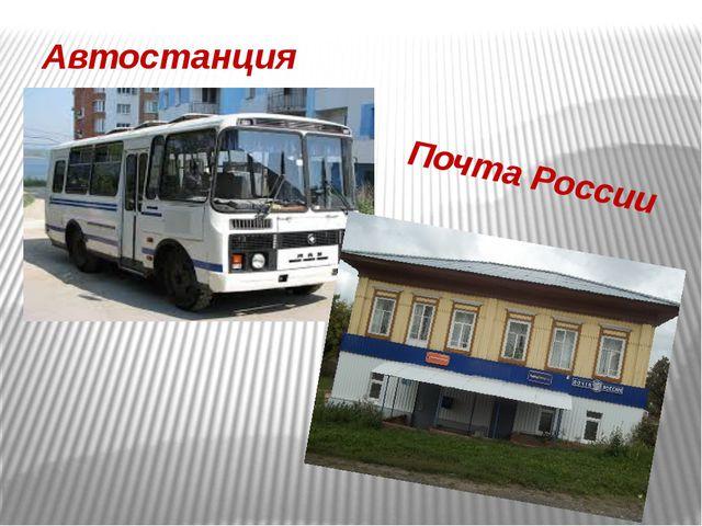 Автостанция Почта России