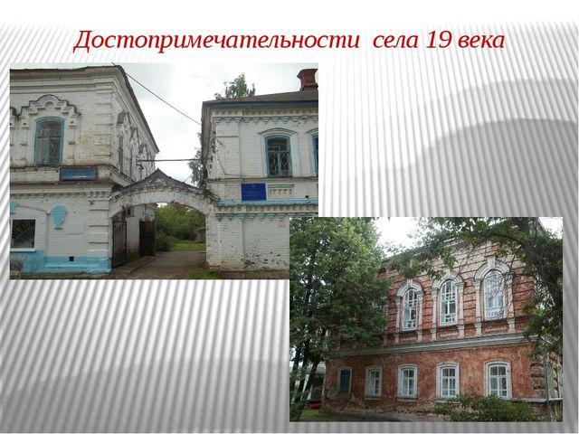 Достопримечательности села 19 века