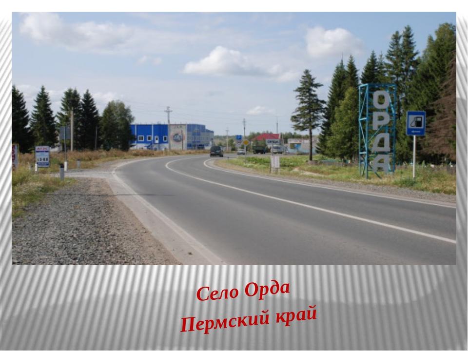Село Орда Пермский край
