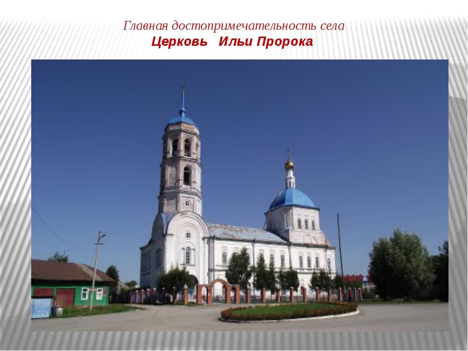 Главная достопримечательность села Церковь Ильи Пророка