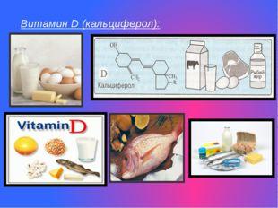 Витамин D (кальциферол):