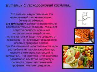 Это витамин над витаминами. Он единственный связан напрямую с белковым обмено