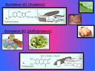 Витамин B1 (тиамин): Витамин B2 (рибофлавин):