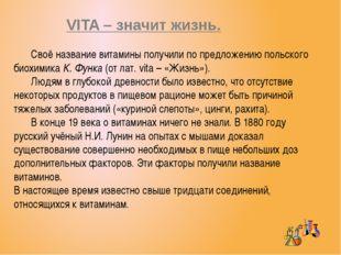Своё название витамины получили по предложению польского биохимика К. Функа