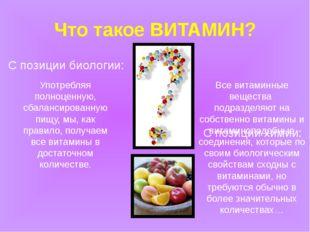 Что такое ВИТАМИН? С позиции биологии: С позиции химии: Все витаминные вещест