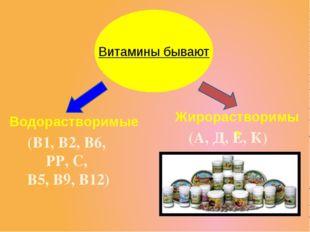 Жирорастворимые Водорастворимые (В1, В2, В6, РР, С, В5, В9, В12) (А, Д, Е, К