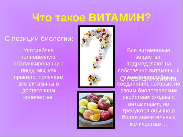 Что такое ВИТАМИН? С позиции биологии: С позиции химии: Все витаминные вещест...