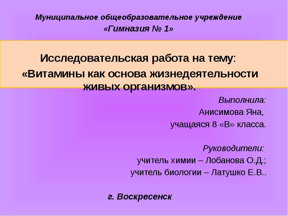 Муниципальное общеобразовательное учреждение «Гимназия № 1» Исследовательска...