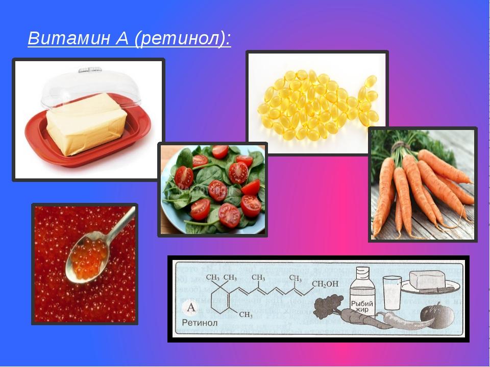 Витамин А (ретинол):