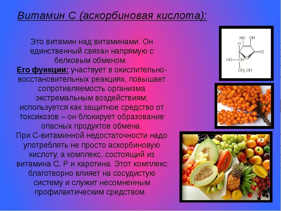 Это витамин над витаминами. Он единственный связан напрямую с белковым обмено...