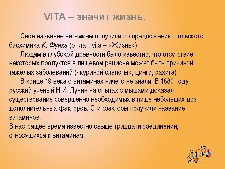 Своё название витамины получили по предложению польского биохимика К. Функа...