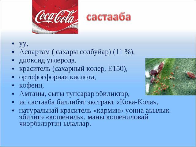 уу, Аспартам ( сахары солбуйар) (11 %), диоксид углерода, краситель (сахарный...