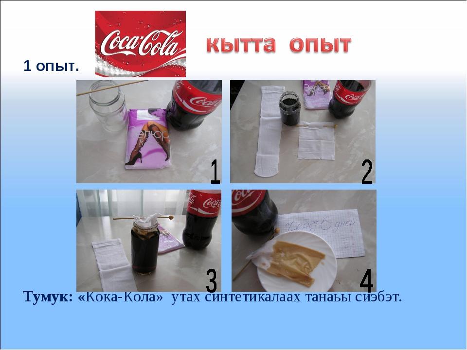 1 опыт. Тумук: «Кока-Кола» утах синтетикалаах танаьы сиэбэт.