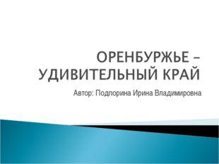 Автор: Подпорина Ирина Владимировна