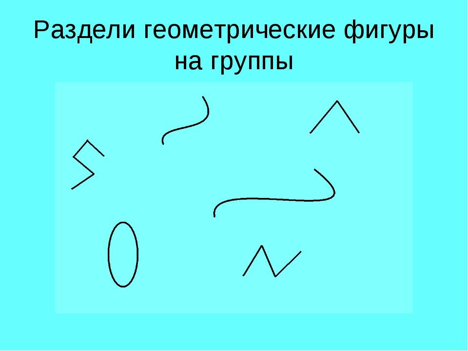 Раздели геометрические фигуры на группы