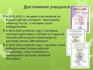 Достижения учащихся в 2012-2013 гг. активно участвовали во Всероссийских инте