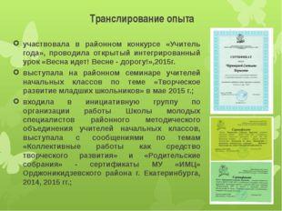 Транслирование опыта участвовала в районном конкурсе «Учитель года», проводил