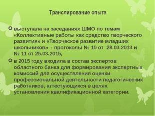 Транслирование опыта выступала на заседаниях ШМО по темам «Коллективные работ