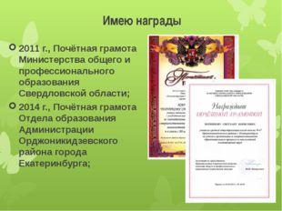 Имею награды 2011 г., Почётная грамота Министерства общего и профессиональног