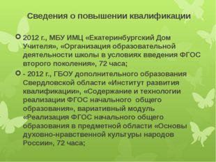Сведения о повышении квалификации 2012 г., МБУ ИМЦ «Екатеринбургский Дом Учит