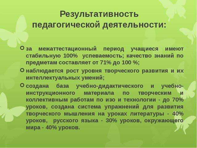 Результативность педагогической деятельности: за межаттестационный период уча...