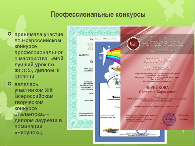 Профессиональные конкурсы принимала участие во Всероссийском конкурсе професс...
