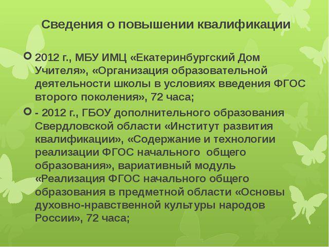 Сведения о повышении квалификации 2012 г., МБУ ИМЦ «Екатеринбургский Дом Учит...
