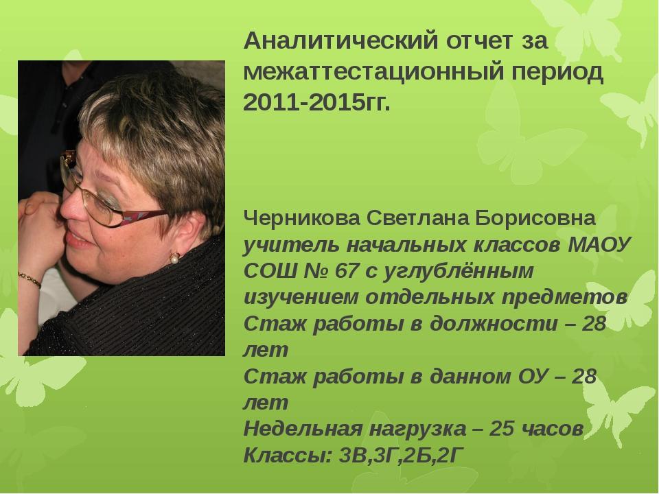 Аналитический отчет за межаттестационный период 2011-2015гг. Черникова Светл...