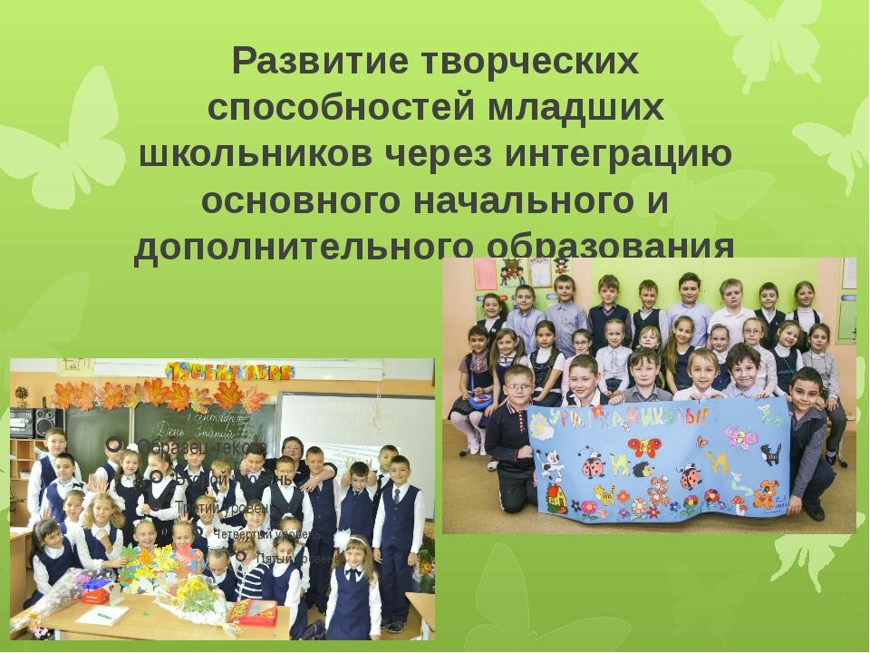 Развитие творческих способностей младших школьников через интеграцию основног...