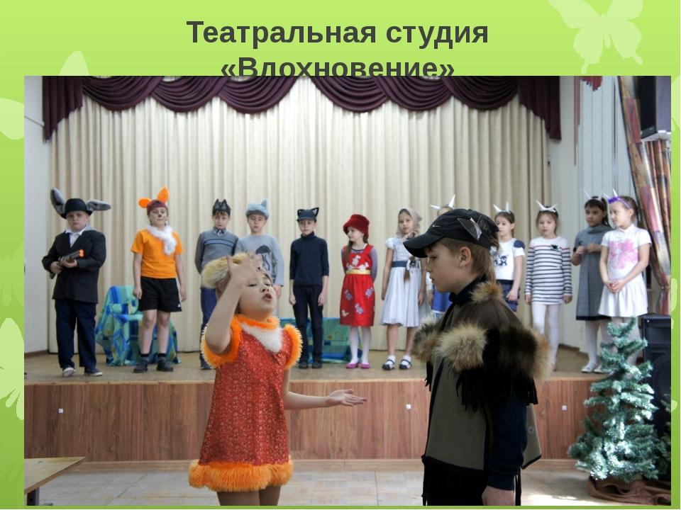 Театральная студия «Вдохновение»