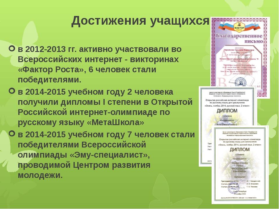 Достижения учащихся в 2012-2013 гг. активно участвовали во Всероссийских инте...