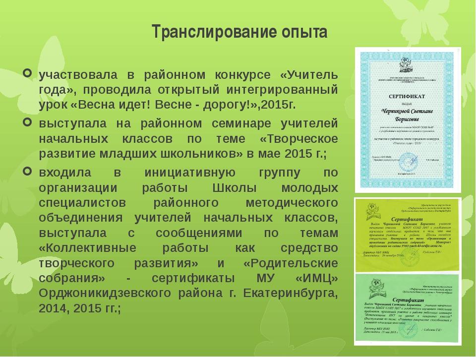 Транслирование опыта участвовала в районном конкурсе «Учитель года», проводил...